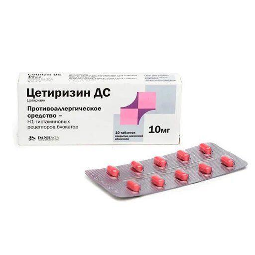Цетиризин ДС, 10 мг, таблетки, покрытые пленочной оболочкой, 10шт.