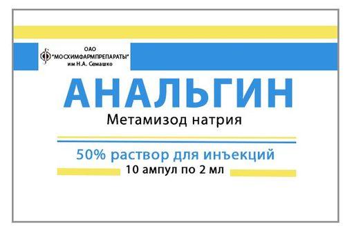 Анальгин (для инъекций), 500 мг/мл, раствор для внутривенного и внутримышечного введения, 2 мл, 10шт.