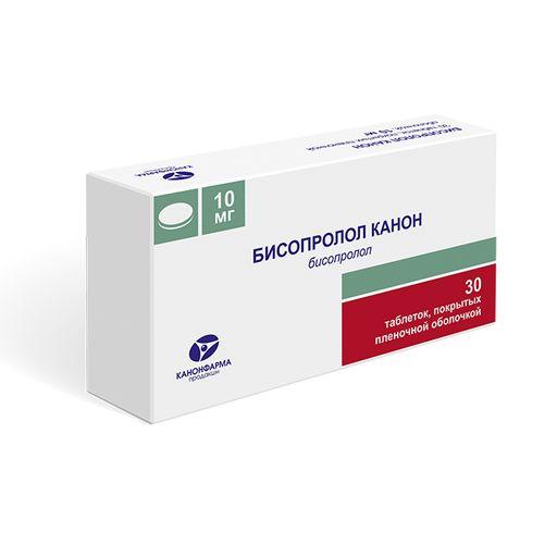 Бисопролол Канон, 10 мг, таблетки, покрытые пленочной оболочкой, 30шт.