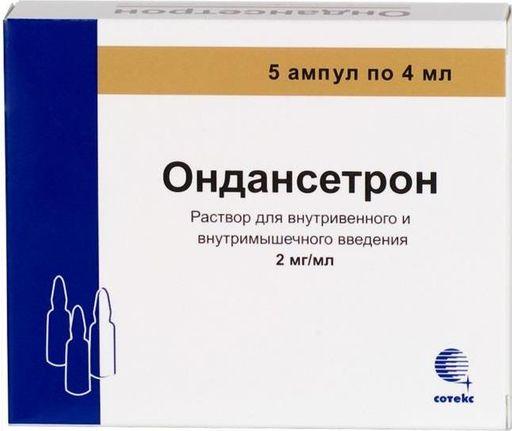Ондансетрон, 2 мг/мл, раствор для внутривенного и внутримышечного введения, 4 мл, 5шт.