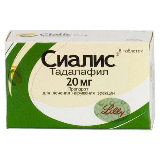 Сиалис, 20 мг, таблетки, покрытые пленочной оболочкой, 8шт.