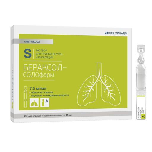 Бераксол-СОЛОфарм, 7.5 мг/мл, раствор для приема внутрь и ингаляциий, 2 мл, 20шт.