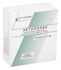 Кеторолак (для инъекций), 30 мг/мл, раствор для внутривенного и внутримышечного введения, 1 мл, 10шт.