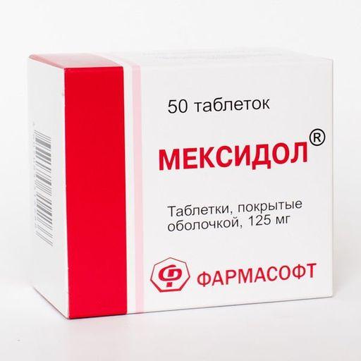 Мексидол, 125 мг, таблетки, покрытые пленочной оболочкой, 50шт.