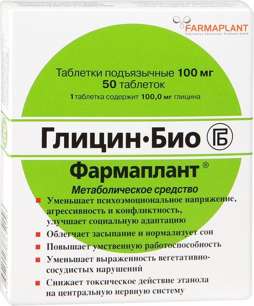 Глицин-БИО Фармаплант, 100 мг, таблетки подъязычные, 50шт.