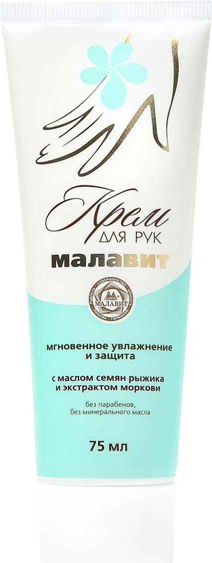 Малавит крем для рук увлажняющий, крем для рук, 75 мл, 1шт.