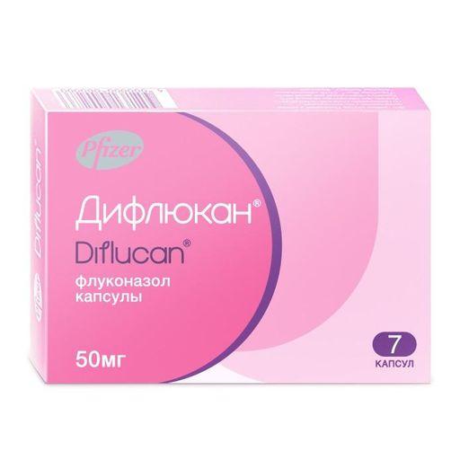 Дифлюкан, 50 мг, капсулы, 7шт.