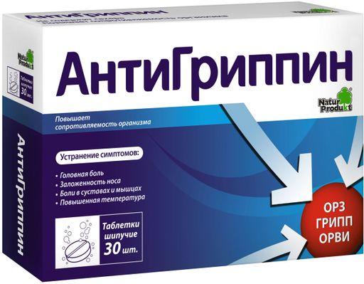 Антигриппин, 500 мг+10 мг+200 мг, таблетки шипучие, 30шт.