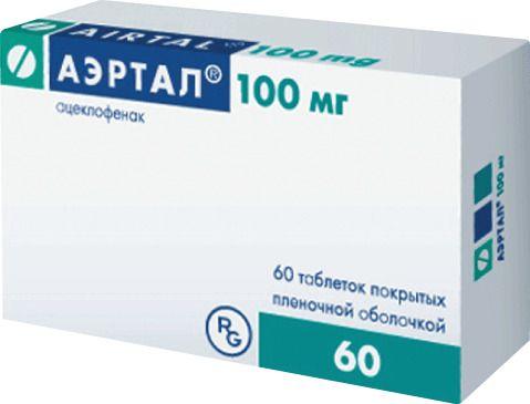 Аэртал, 100 мг, таблетки, покрытые пленочной оболочкой, 60шт.