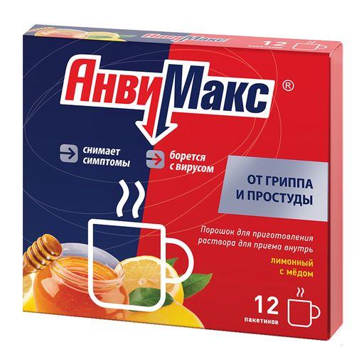 АнвиМакс, порошок для приготовления раствора для приема внутрь, лимонный с медом, 5 г, 12шт.