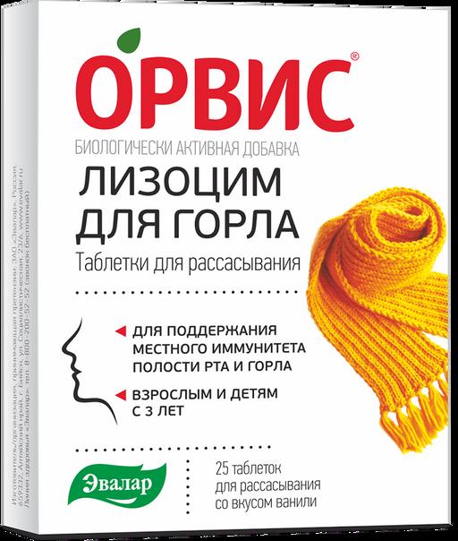 Орвис Лизоцим для горла, таблетки для рассасывания, со вкусом ванили, 25шт.