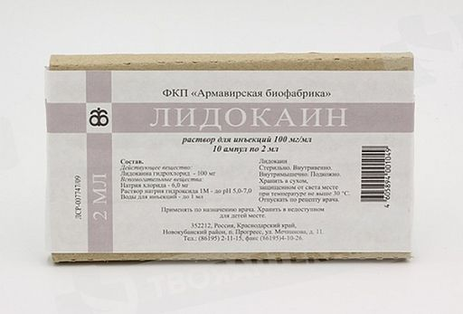 Лидокаин, 100 мг/мл, раствор для инъекций, 2 мл, 10шт.