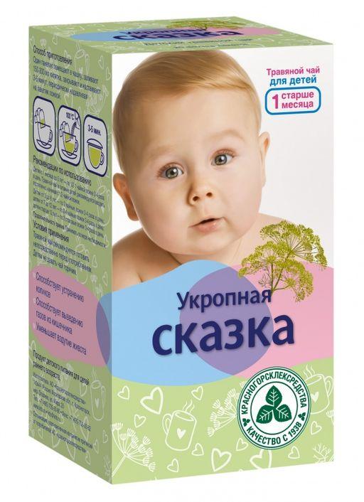 Укропная сказка Детский чайный напиток, чай детский, 20шт.