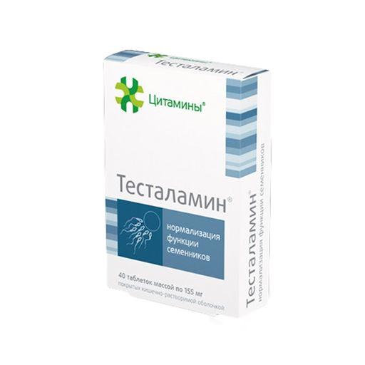 Тесталамин, 155 мг, таблетки, покрытые кишечнорастворимой оболочкой, 40шт.