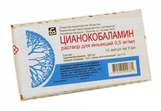 Цианокобаламин, 0.5 мг/мл, раствор для инъекций, 1 мл, 10шт.