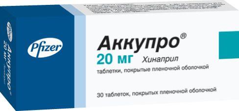 Аккупро, 20 мг, таблетки, покрытые пленочной оболочкой, 30шт.