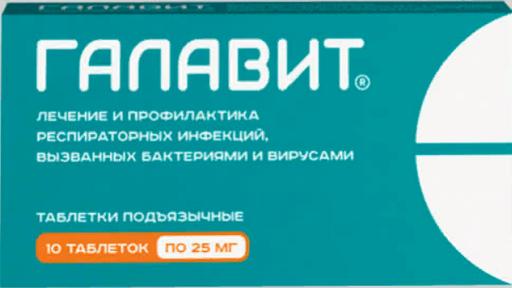 Галавит, 25 мг, таблетки подъязычные, 10шт.