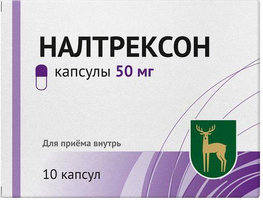 Налтрексон, 50 мг, капсулы, 10шт.