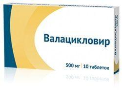 Валацикловир, 500 мг, таблетки, покрытые пленочной оболочкой, 10шт.