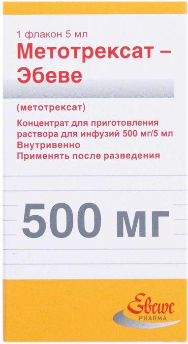 Метотрексат-Эбеве, 500 мг/5 мл, концентрат для приготовления раствора для инфузий, 5 мл, 1шт.