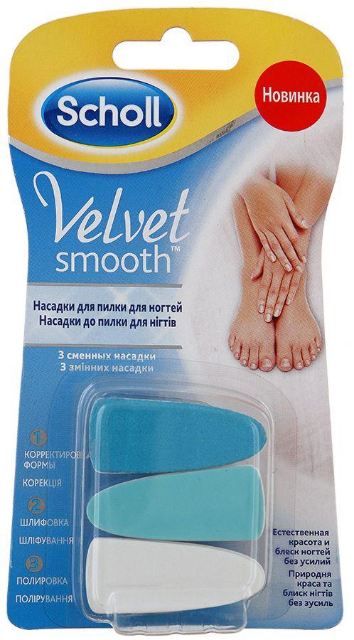 Scholl Сменные насадки Velvet Smooth для электрической пилки для ногтей, набор, 3шт.