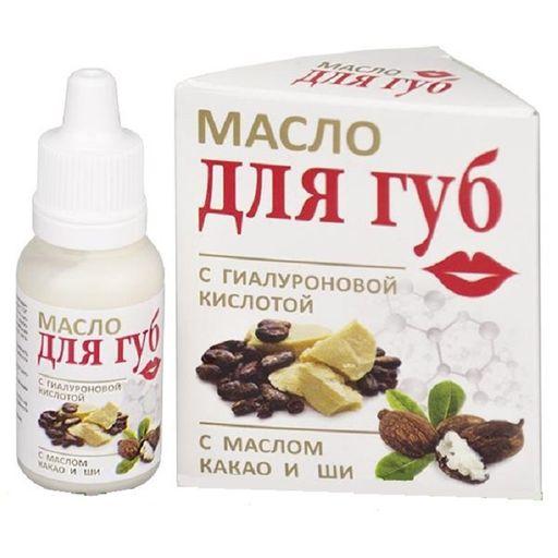 Масло для губ с гиалуроновой кислотой маслом Какао и Ши, масло косметическое, 15 мл, 1шт.