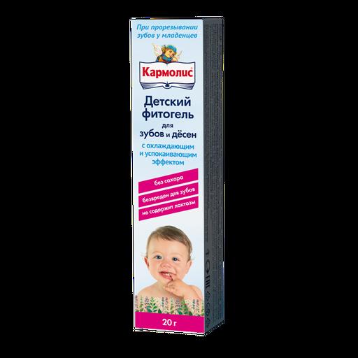 Кармолис фитогель для зубов и десен детский, гель для полости рта для детей, 20 г, 1шт.