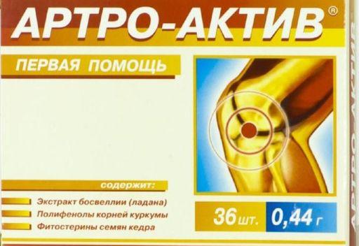 Артро-Актив, 0.44 г, капсулы, 36шт.