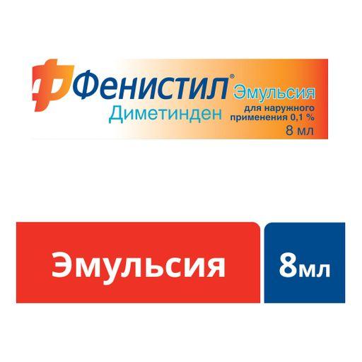 Фенистил, 0.1%, эмульсия для наружного применения, 8 мл, 1шт.