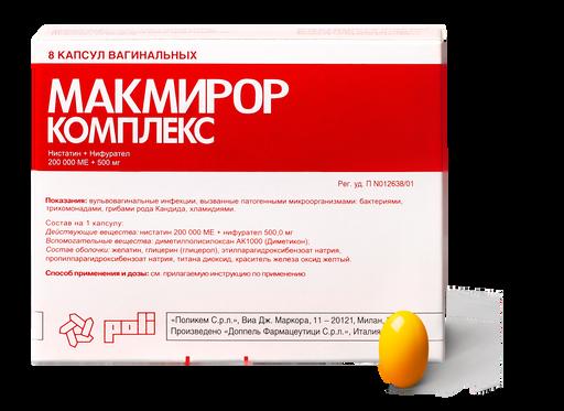 Макмирор Комплекс, капсулы вагинальные, 8шт.