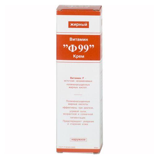 Витамин Ф99, крем жирный, 50 г, 1шт.