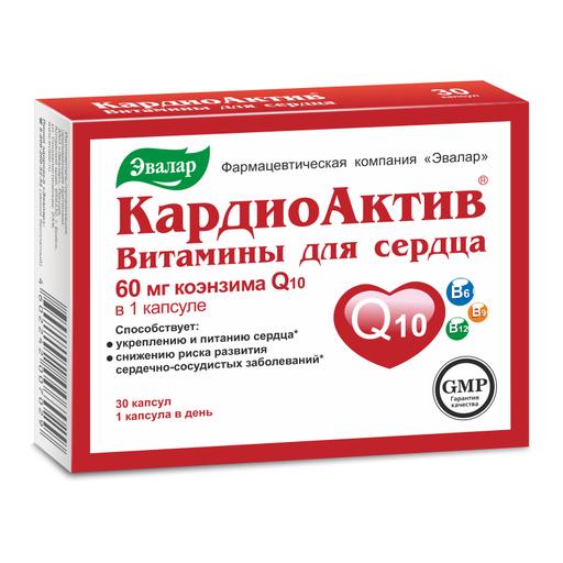 Кардиоактив витамины для сердца, 0.25 г, капсулы, 30шт.
