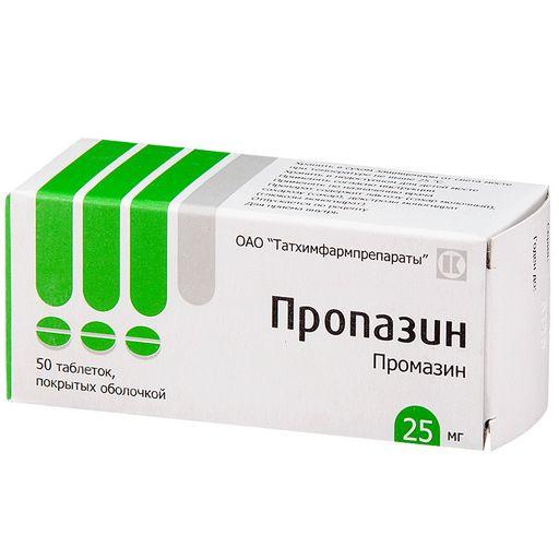 Пропазин, 25 мг, таблетки, покрытые оболочкой, 50шт.