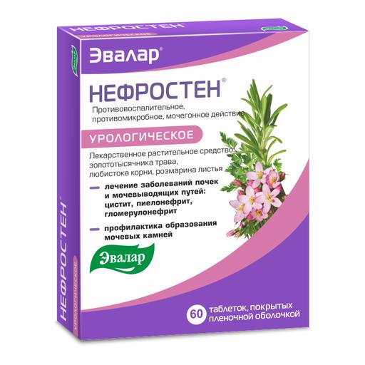 Нефростен, 250 мг, таблетки, покрытые оболочкой, 60шт.