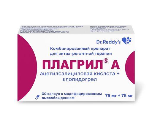 Плагрил A, 75 мг+75 мг, капсулы с модифицированным высвобождением, 30шт.
