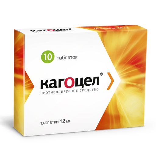 Кагоцел, 12 мг, таблетки, 10шт.