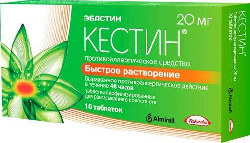 Кестин, 20 мг, таблетки лиофилизированные, 10шт.