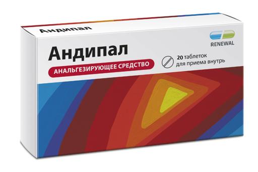 Андипал, таблетки, 20шт.