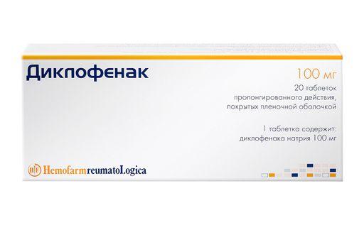 Диклофенак, 100 мг, таблетки пролонгированного действия, покрытые пленочной оболочкой, 20шт.