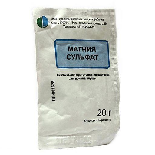 Магния сульфат (порошок), порошок для приготовления раствора для приема внутрь, 20 г, 1шт.