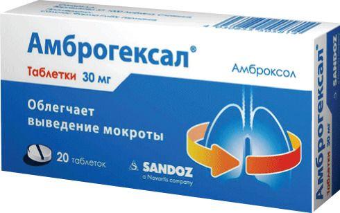 АмброГексал, 30 мг, таблетки, 20шт.