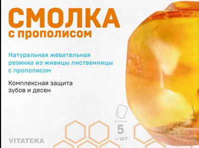 Витатека Смолка жевательная лиственничная с прополисом, 0.8 г, таблетки, 5шт.