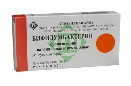 Бифидумбактерин, суппозитории вагинальные и ректальные, 10шт.