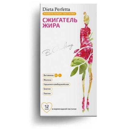 Dieta Perfetta Сжигатель Жира, пастилки жевательные, 30шт.