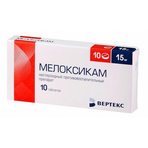 Мелоксикам, 15 мг, таблетки, 10шт.