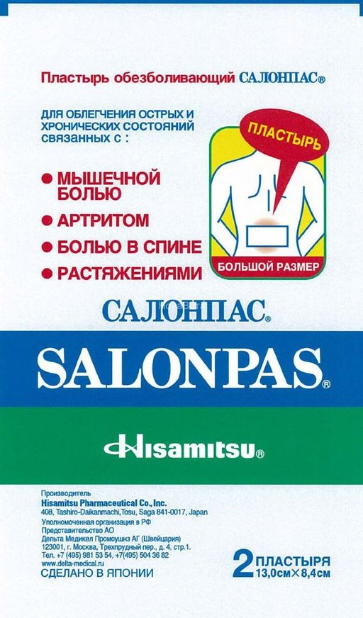 Salonpas пластырь обезболивающий, 13 смх8,4 см, пластырь медицинский, 2шт.