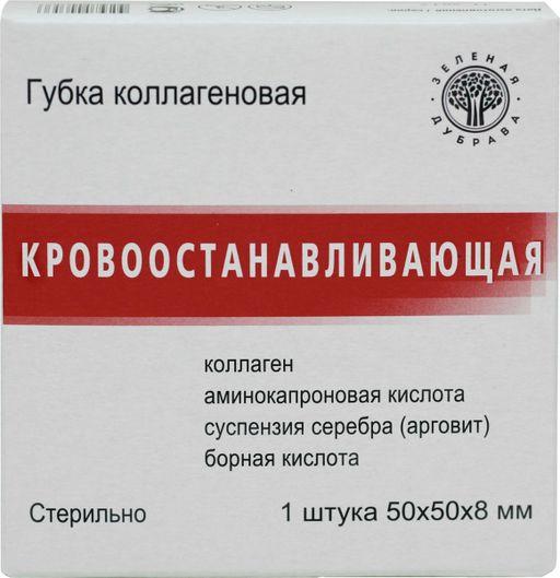 Губка коллагеновая кровоостанавливающая, 50х50 мм, 1шт.