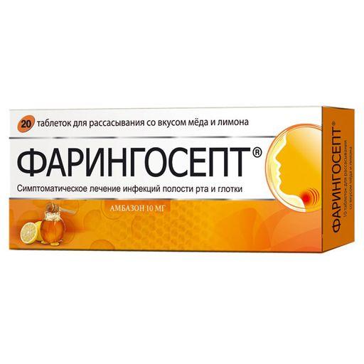 Фарингосепт, 10 мг, таблетки для рассасывания, медово-лимонные(й), 20шт.