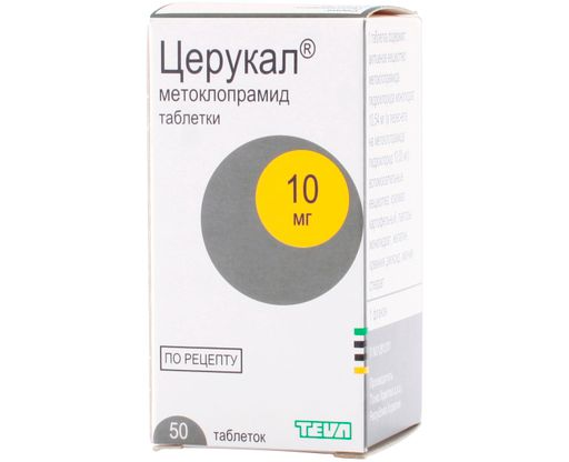 Церукал, 10 мг, таблетки, 50шт.