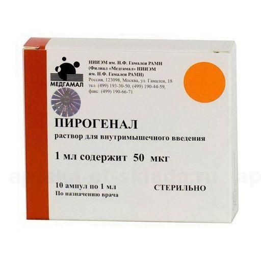 Пирогенал, 50 мкг/мл, раствор для внутримышечного введения, 1 мл, 10шт.